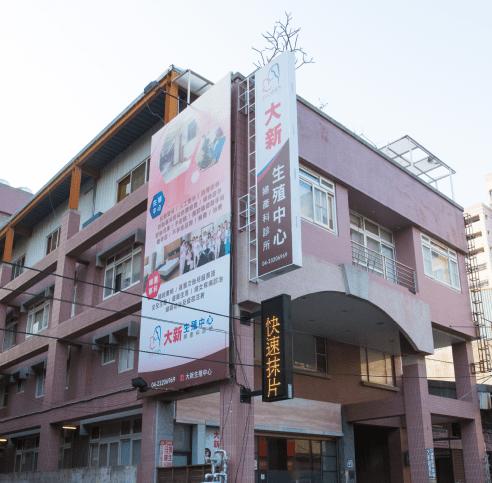 大新生殖中心